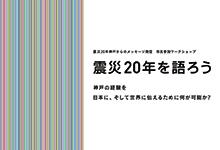震災20年を語ろう 震災20年 神戸からのメッセージ発信