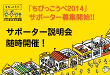 「CREATIVE WORKSHOP ちびっこうべ2014」サポーター説明会開催!