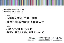 『震災20年神戸からのメッセージ発信 講演会&パネルディスカッション』