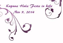 Kupuna Hula festa in Kobe 2014 (クプナ・フラフェスタ イン 神戸)