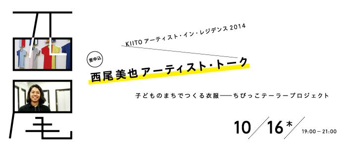 西尾美也アーティスト・トーク「子どものまちでつくる衣服―ちびっこテーラープロジェクト」