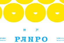 神戸 PANPO