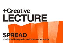 +クリエイティブレクチャー「時間軸からのデザインの発想」