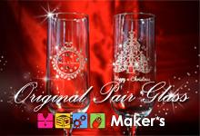 クリスマスイベント! 作って楽しもう!レーザーカッターとサンドブラストでつくるオリジナルペアグラス