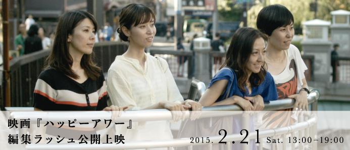 KIITOアーティスト・イン・レジデンス2014 濱口竜介 映画『ハッピーアワー』編集ラッシュ公開上映