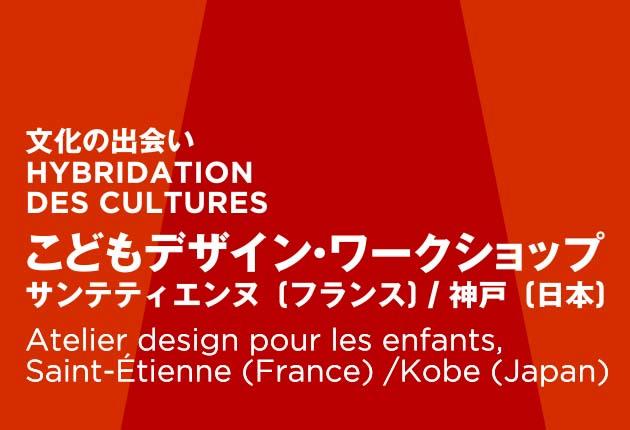 こどもデザイン・ワークショップ 文化の出会い サンテティエンヌ(フランス)/神戸