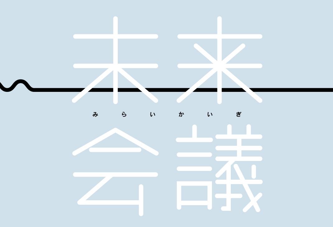 未来会議、神戸に行く ~福島の4年、神戸の20年。~