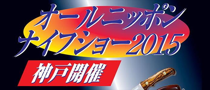 オールニッポンナイフショー2015IN神戸