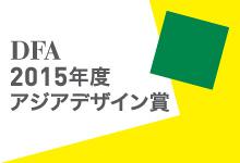 2015年度アジアデザイン賞説明会