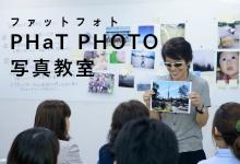 PHaT PHOTO写真教室 神戸15Aビギナークラス