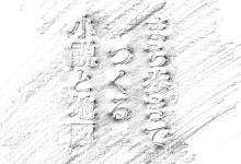 KIITOアーティスト・イン・レジデンス 柴 幸男+ NO ARCHITECTS ワークショップ「まち歩きでつくる小説と地図」