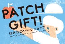 PATCH GIFT!はぎれのワークショップ 似顔絵パッチワークをあのひとへ贈ろう!第1回