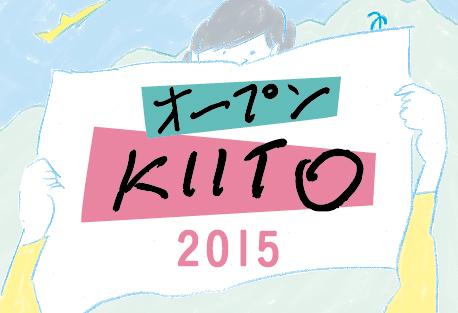 KIITOの魅力がもりだくさんの日!「オープンKIITO2015」