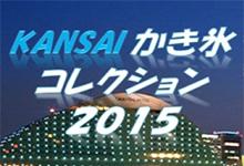 KANSAIかき氷コレクション 2015
