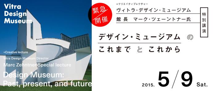 ヴィトラ・デザイン・ミュージアム館長 マーク・ツェーントナー氏特別講演 「デザイン・ミュージアムのこれまでとこれから」
