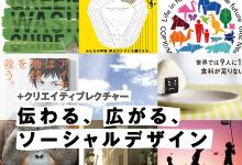 +クリエイティブレクチャー「伝わる、広がる、ソーシャルデザイン」+クリエイティブゼミ vol.15 環境編 関連企画