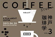 神戸珈琲学 学問編「A FILM ABOUT COFFEE」