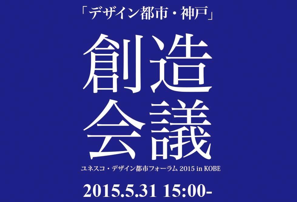 「デザイン都市・神戸」創造会議 ユネスコ・デザイン都市フォーラム 2015 in Kobe