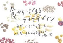 食からはじまるライフデザイン -自然によりそう暮らし- volume.3