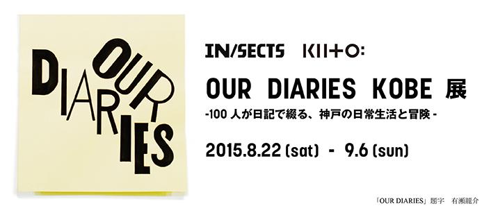 「OUR DIARIES KOBE  -100人が日記で綴る、神戸の日常生活と冒険-」展