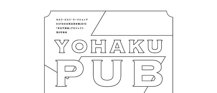 YOHAKU PUB vol.2(セルフ・ビルド・ワークショップ「余白不動産」プロジェクト 第0号物件)