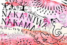 セルフ・ビルド・ワークショップ 生意気とつくるKIITOの庭~なかにわなかまvol.3~