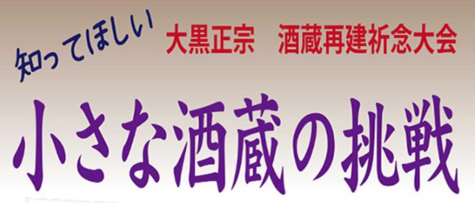 大黒正宗 酒蔵再建祈念大会 大黒正宗フェスティバル ~知ってほしい 小さな酒蔵の挑戦~