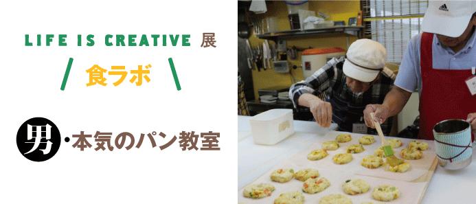 LIFE IS CREATIVE展 ワークショップ「男・本気のパン教室」