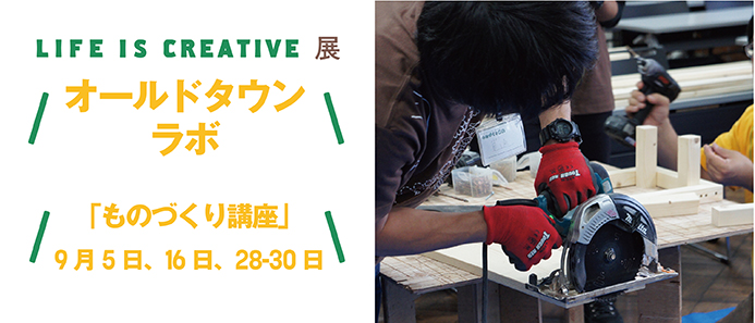 LIFE IS CREATIVE展 関連企画「ものづくり講座」