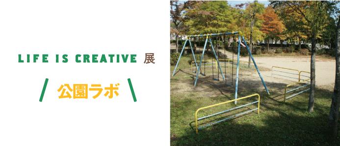 LIFE IS CREATIVE展 公園ラボ