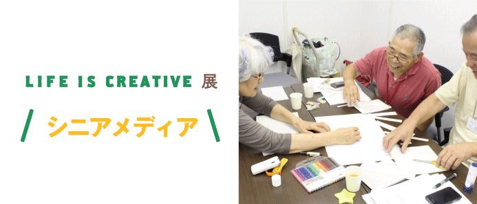 LIFE IS CREATIVE展 シニアメディアラボ