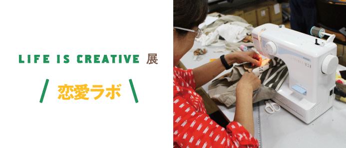 LIFE IS CREATIVE展 恋愛ラボ