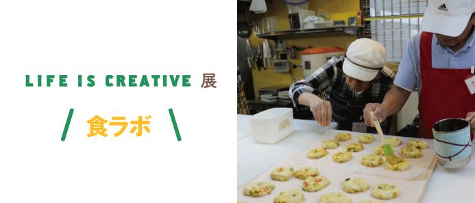 LIFE IS CREATIVE展 食ラボ