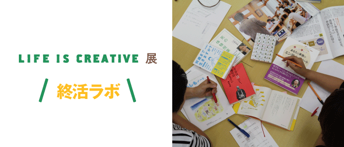 LIFE IS CREATIVE展 終活ラボ