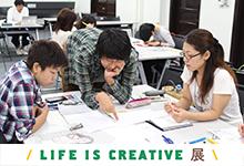 LIFE IS CREATIVE展 関連企画 「編集を学ぶかべ新聞部」