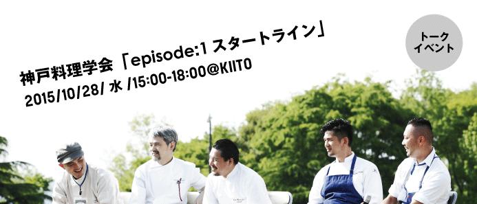 神戸料理学会「episode:1 スタートライン」