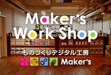 Maker's Workshop(ものづくりワークショップ)