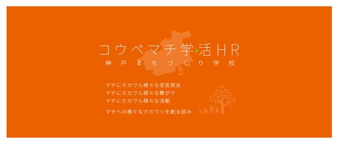 コウベマチ学活HR 総合講座