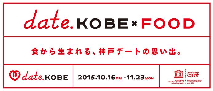 date.KOBE×FOOD
