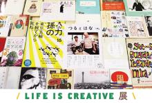 LIFE IS CREATIVE展 関連企画 「トーク・アラウンド・ザ・ブックス」