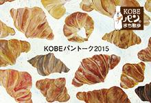 KOBE パントーク2015