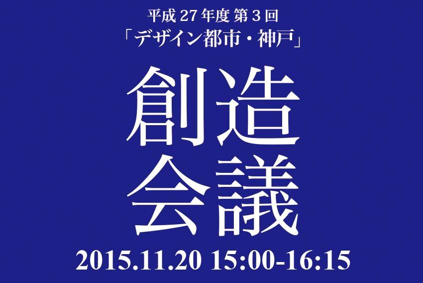 平成27年度 第3回「デザイン都市・神戸」創造会議