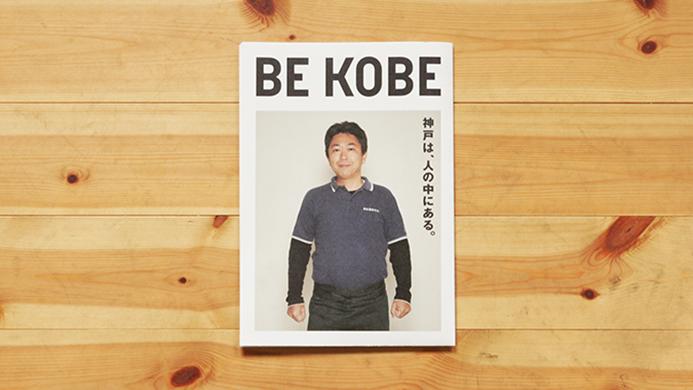BE KOBE yatsuori_01