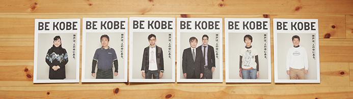 BE KOBE yatsuori_03