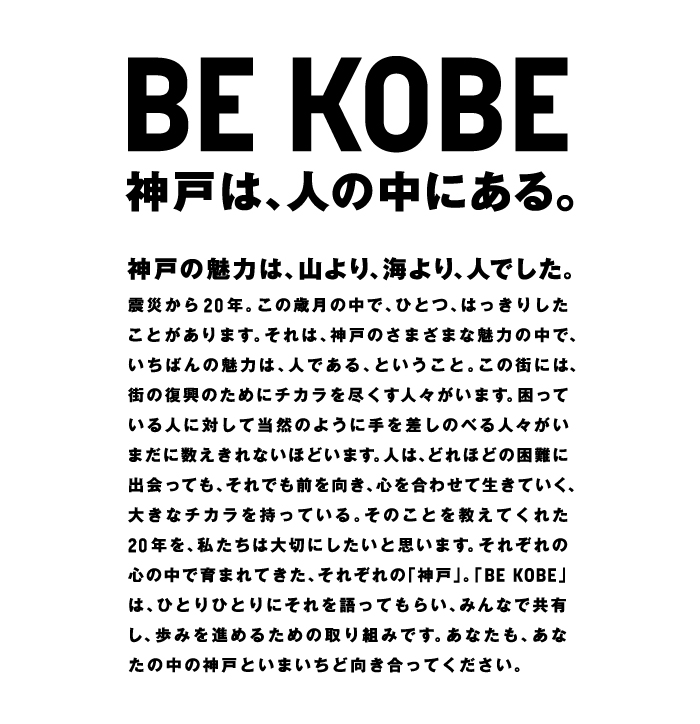 BEKOBE statement