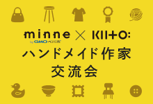 minne × KIITO ハンドメイド作家交流会