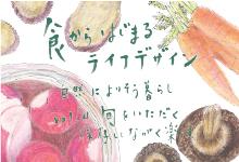 食からはじまるライフデザイン -自然によりそう暮らし- volume.4
