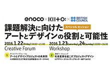 enoco×KIITO×BRITISH COUNCIL 連続ワークショップ「社会変革を起こすプロジェクトデザイン」