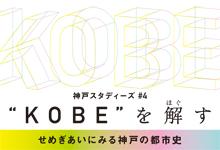 神戸スタディーズ#4 第1回 レクチャー「概論:近現代神戸 都市(まち)のなりたち・人びとのくらし」