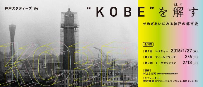 """神戸スタディーズ#4 「""""KOBE""""を解す―せめぎあいにみる神戸の都市史」"""